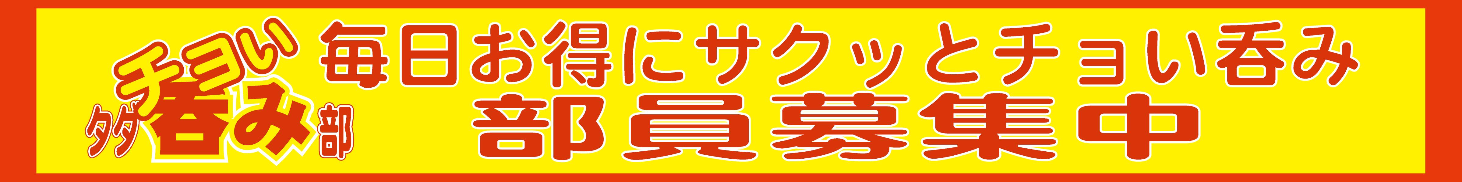 チョい呑み部バーナー_アートボード 1