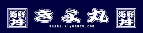 1159177丼きよ丸ロゴout