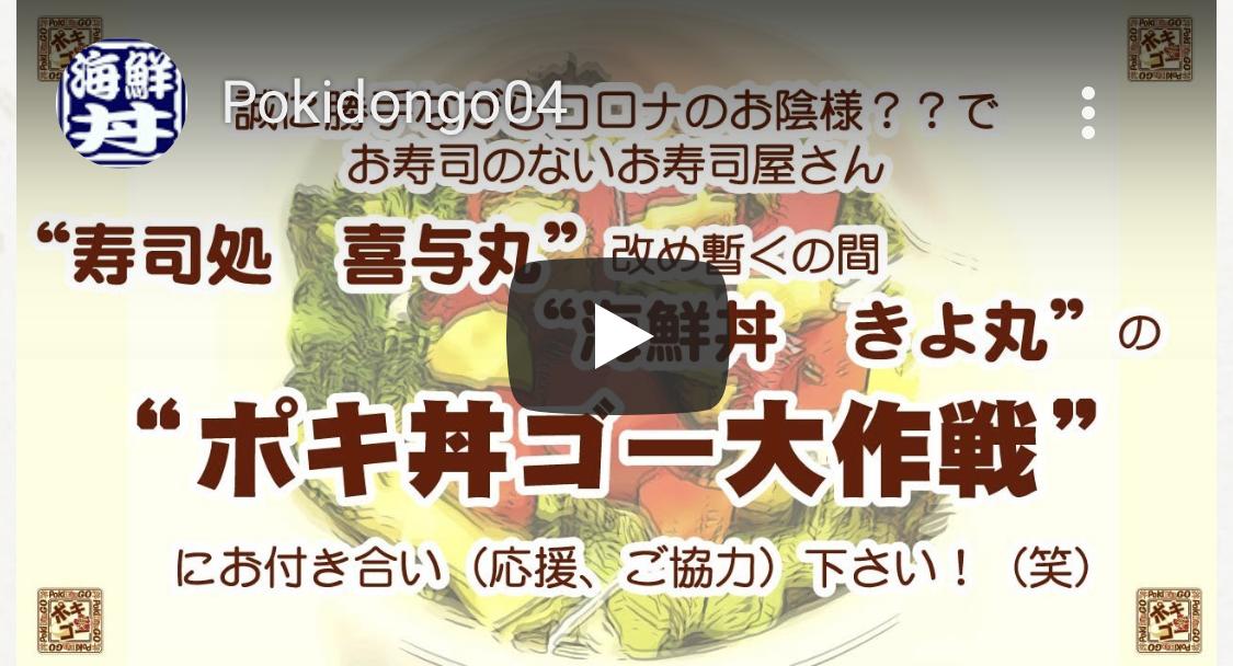 youtubeポキ丼ゴー