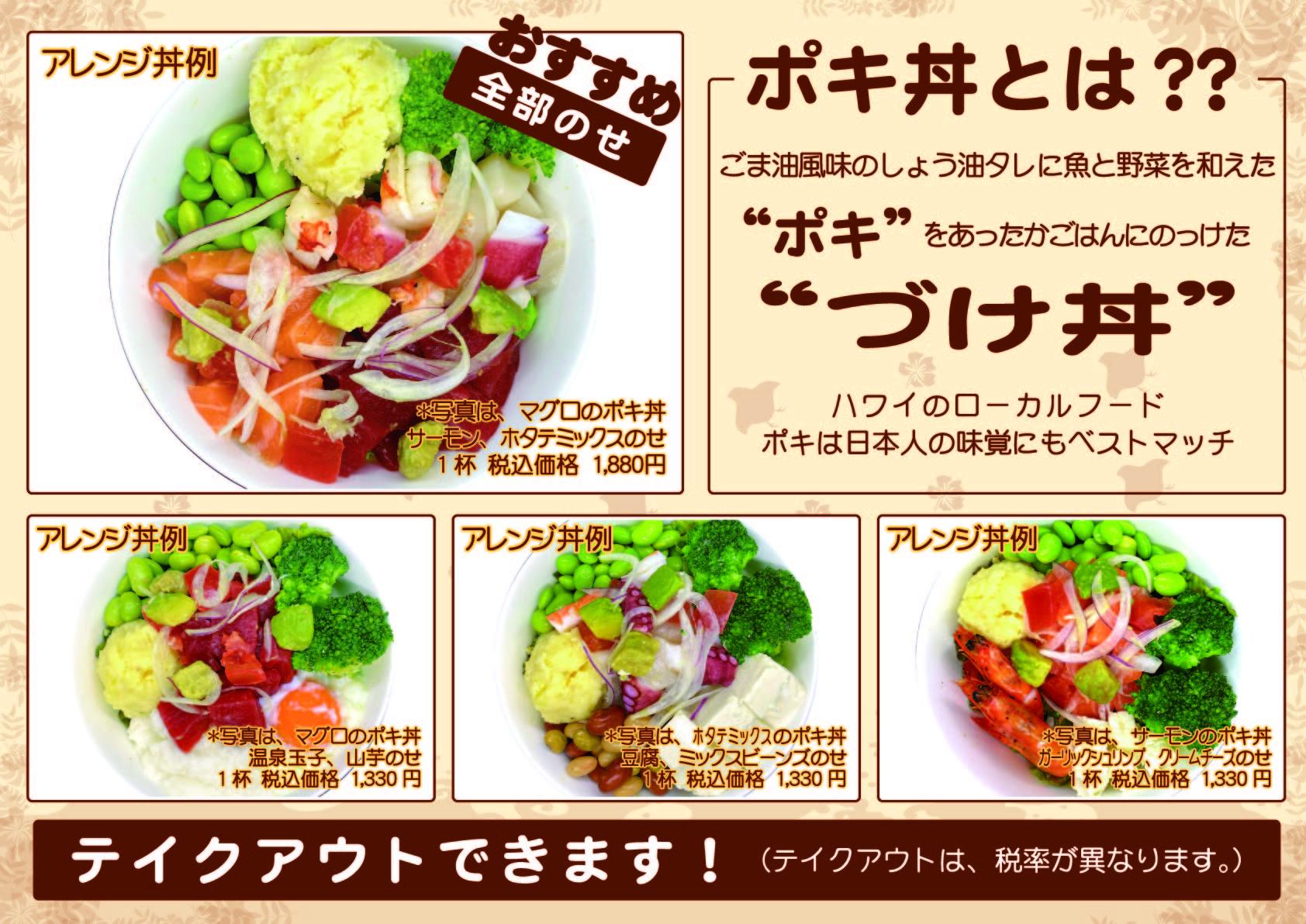 A2ポキ丼(アレンジ)