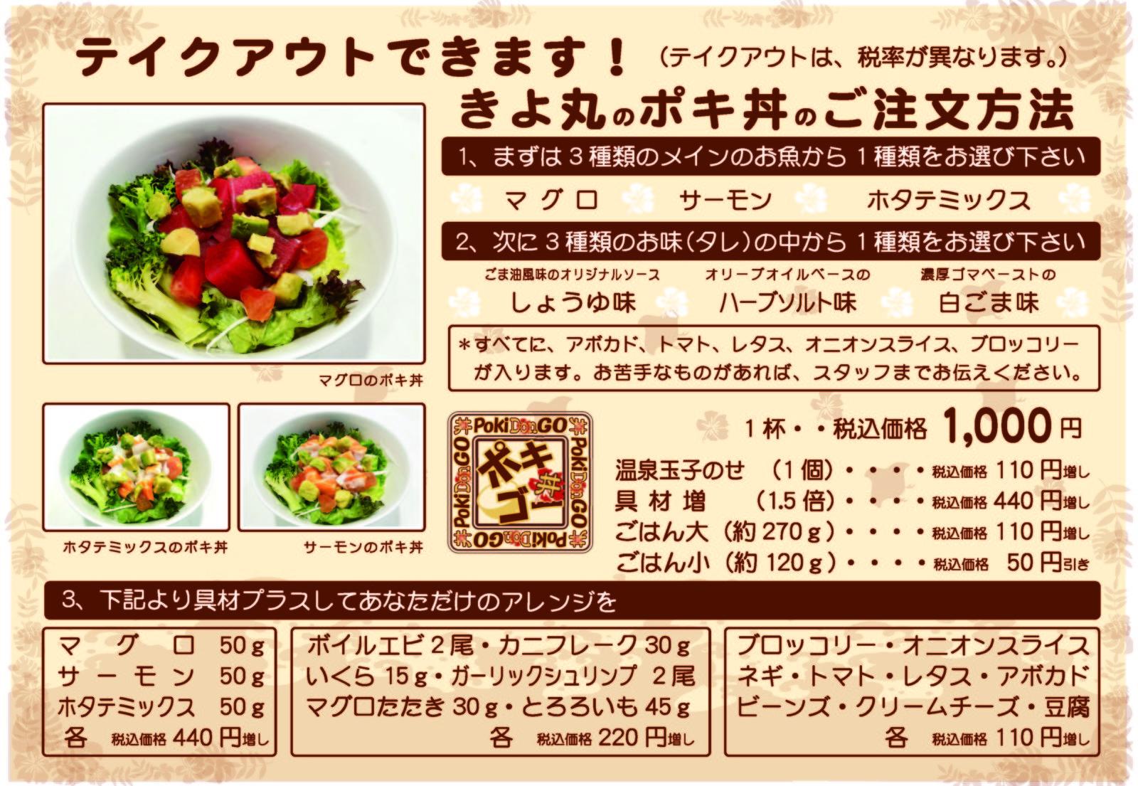 A4ポキ丼セレクトヨコNO1
