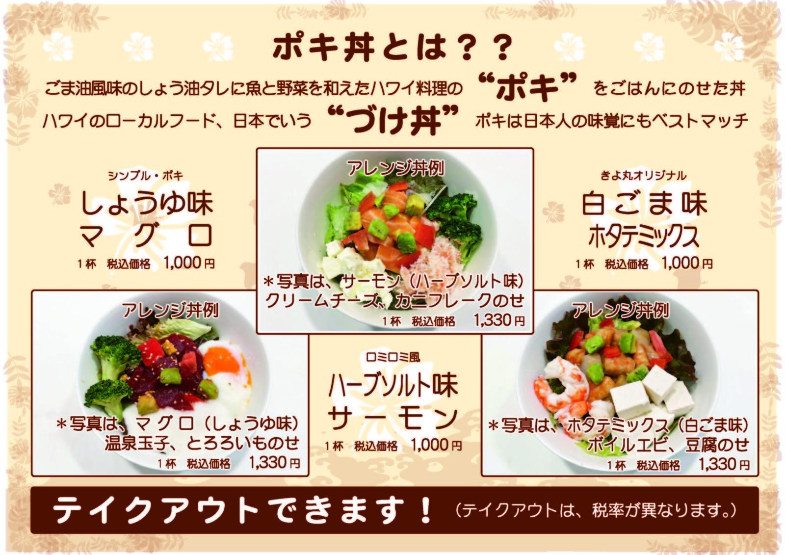 A4ポキ丼セレクトヨコNO2