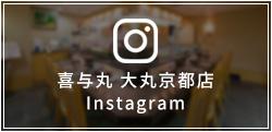 喜与丸 大丸京都店Instagram