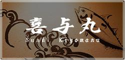 寿司処 喜与丸