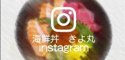 喜与丸 大丸梅田店Instagram