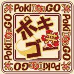 A2ポキ丼POP(ロゴ)